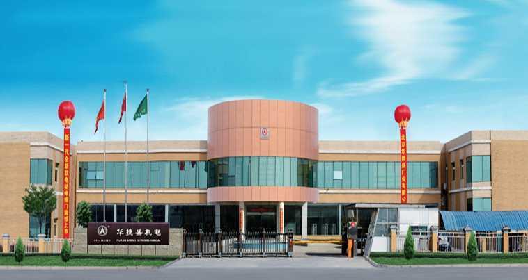 北京华捷盛生产基地