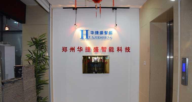 郑州华捷盛智能科技有限公司